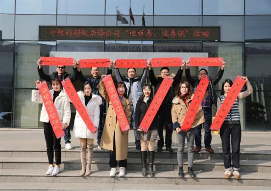 """《四川经济网》:中铁科研院岩锋公司开展""""迎新春、送春联""""活动"""