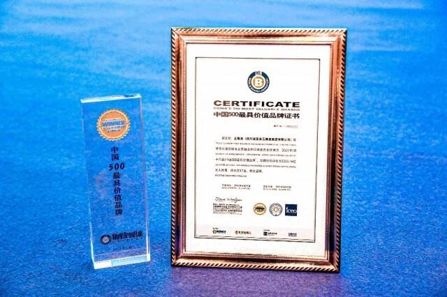 世界品牌实验室发布2021年中国500最具价值品牌 五粮液居第17位,成为2021年度最佳表现品牌