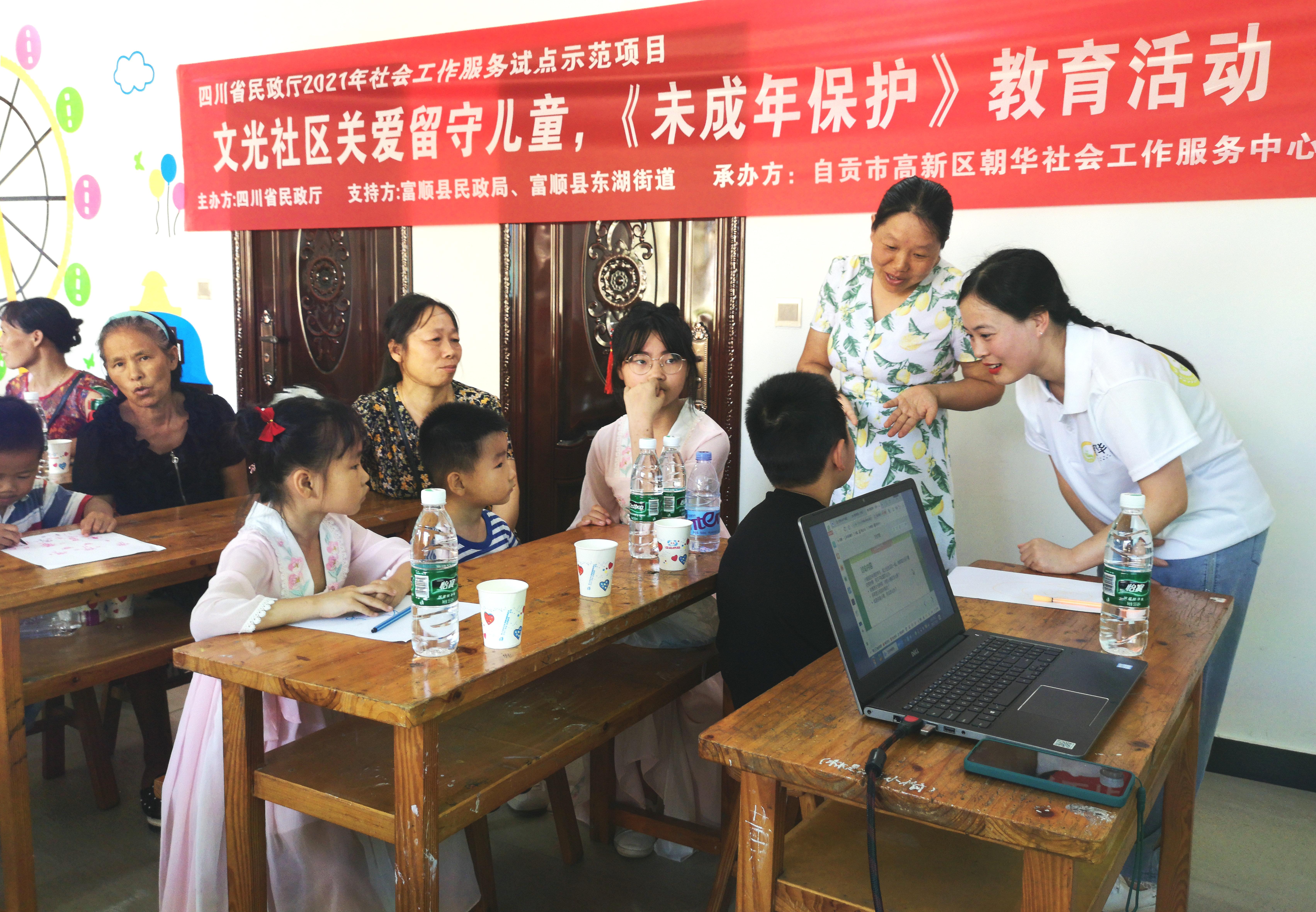 社会工作服务中心人员与儿童进行交流.jpg