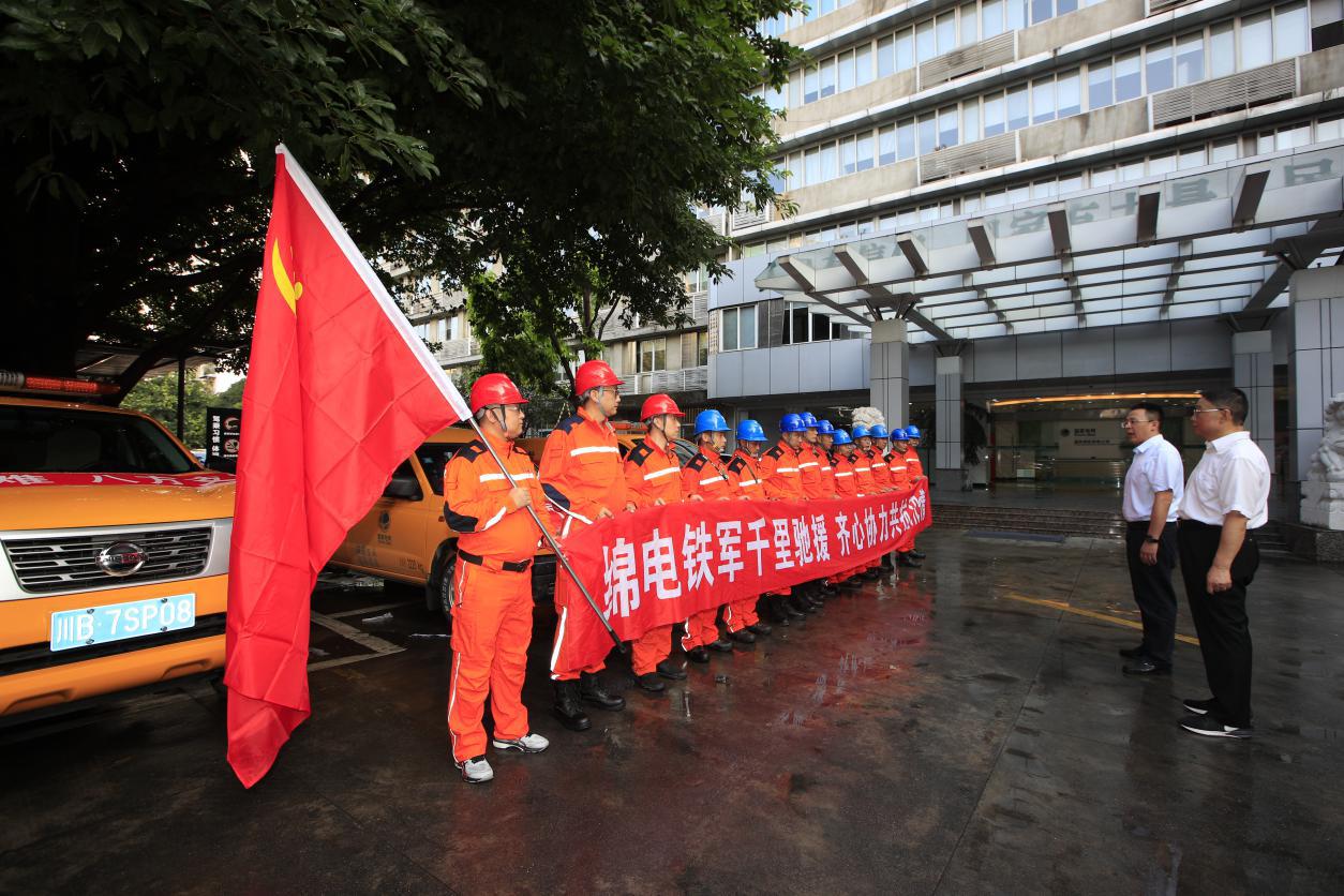 国网绵阳供电公司电力抢险人员准备前往河南郑州11111111111111111