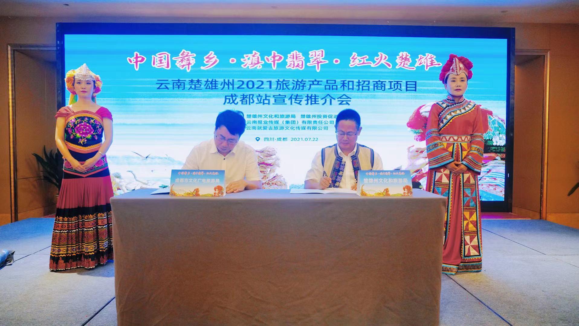 楚雄州文化和旅游局与成都市文化广电旅游局签订战略合作框架协议.jpg