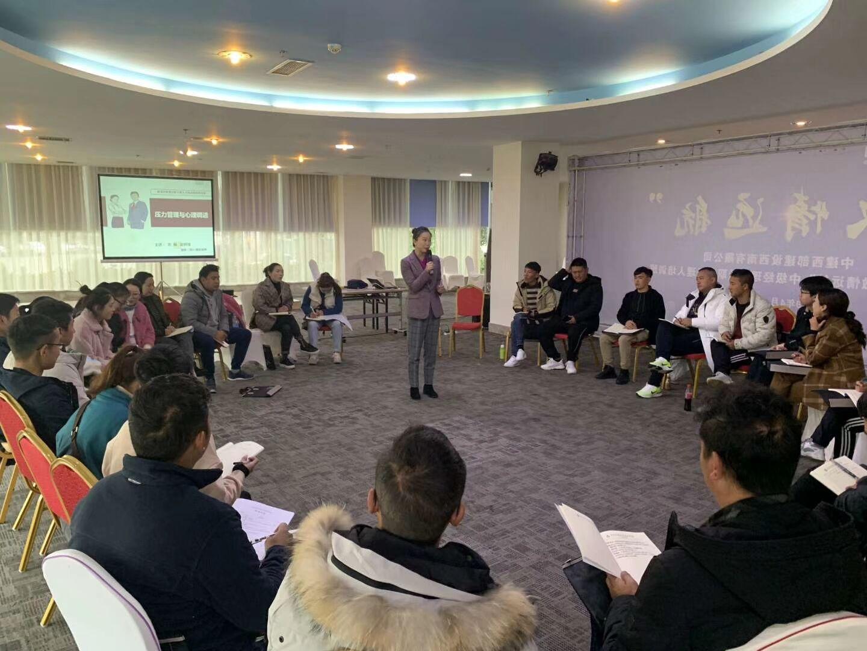 刘晓老师为新龙县基层干部作心理健康培训