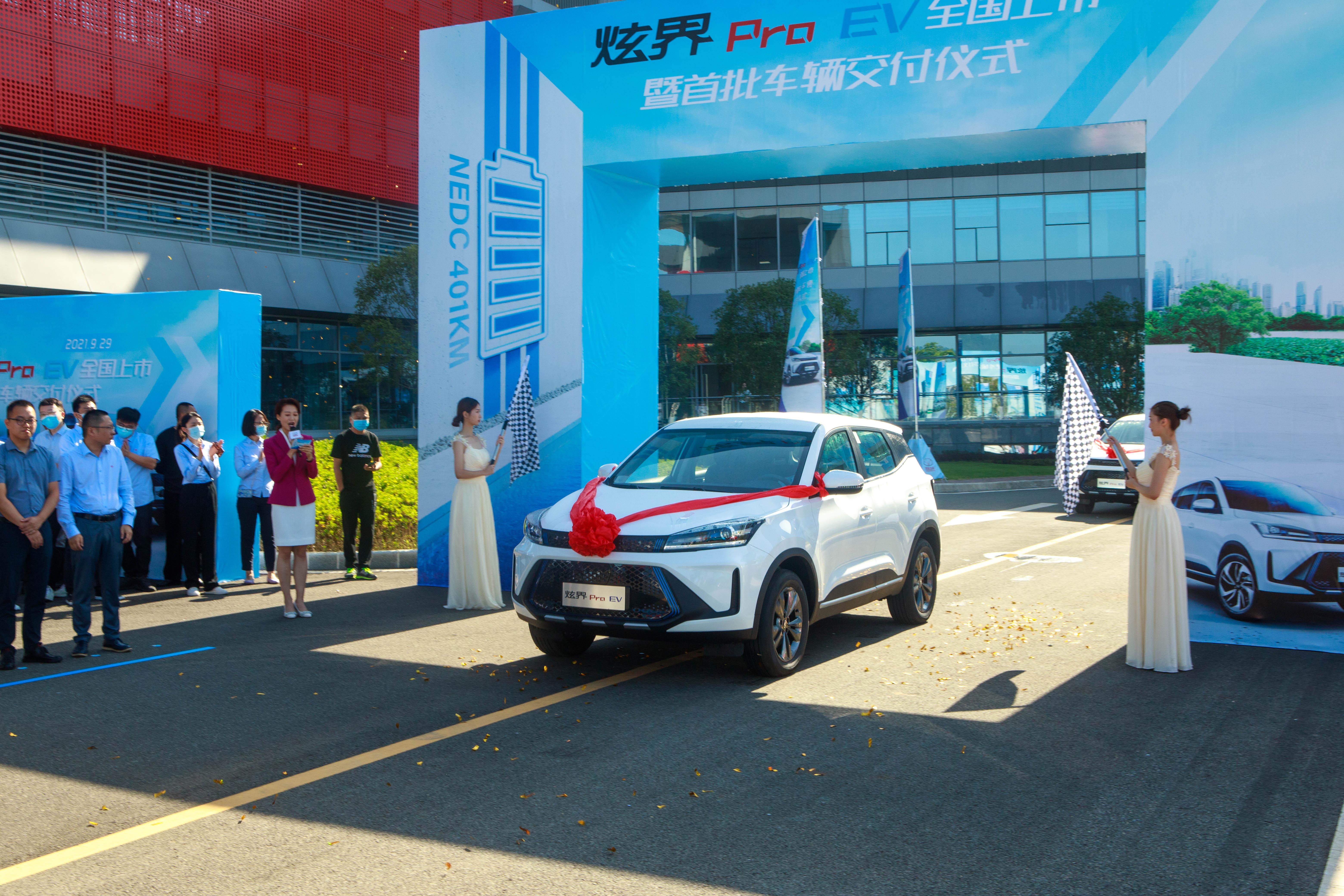 凯翼汽车旗下新能源车型——炫界Pro EV全国上市