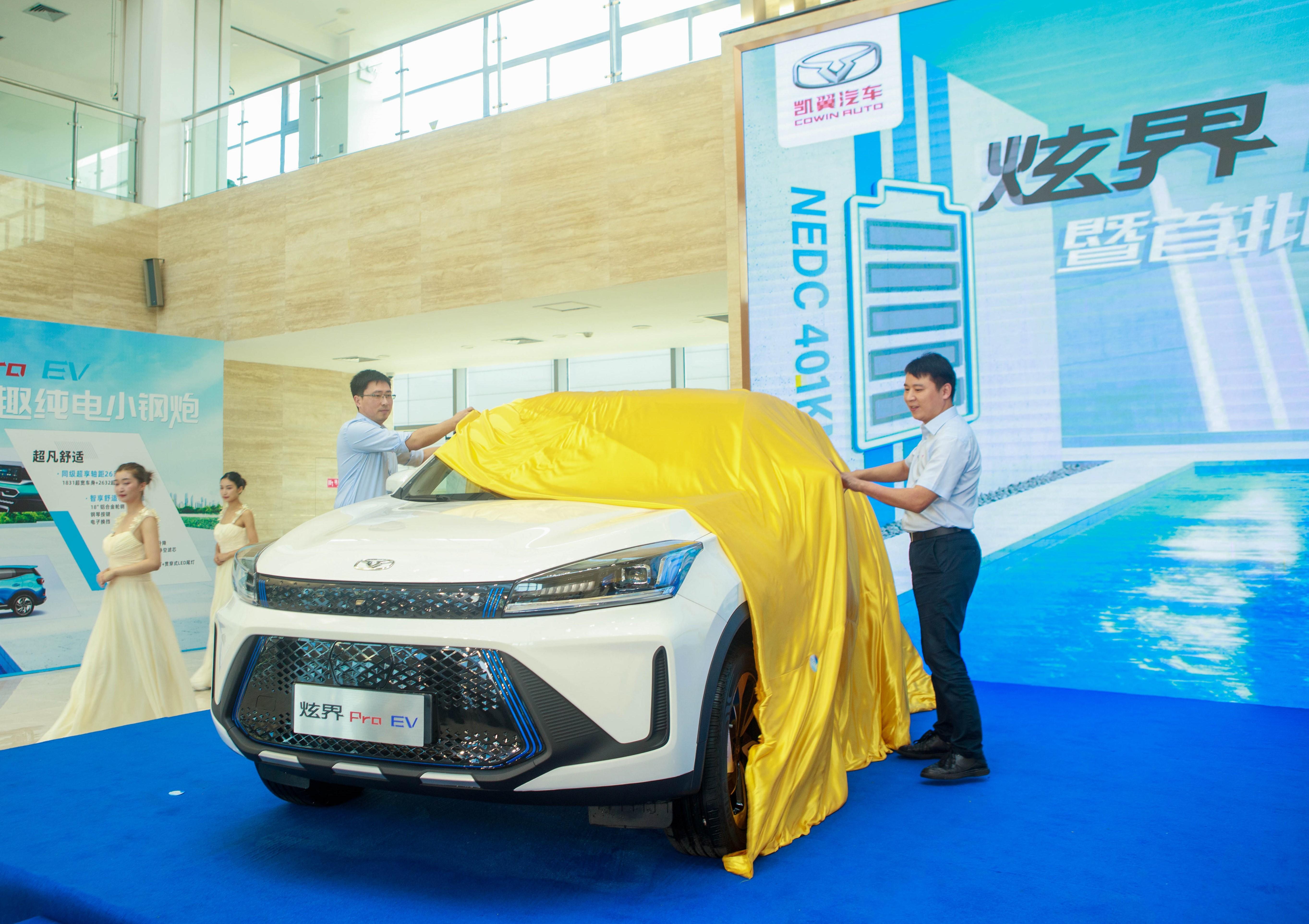 凯翼炫界Pro EV新能源车