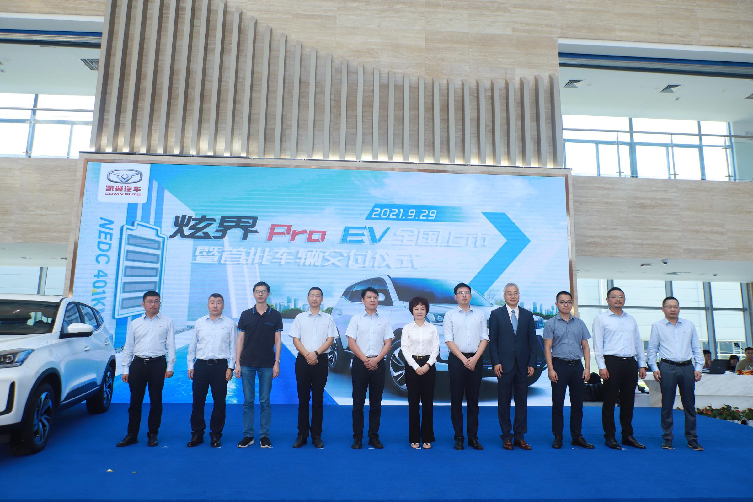 凯翼炫界Pro EV上市现场