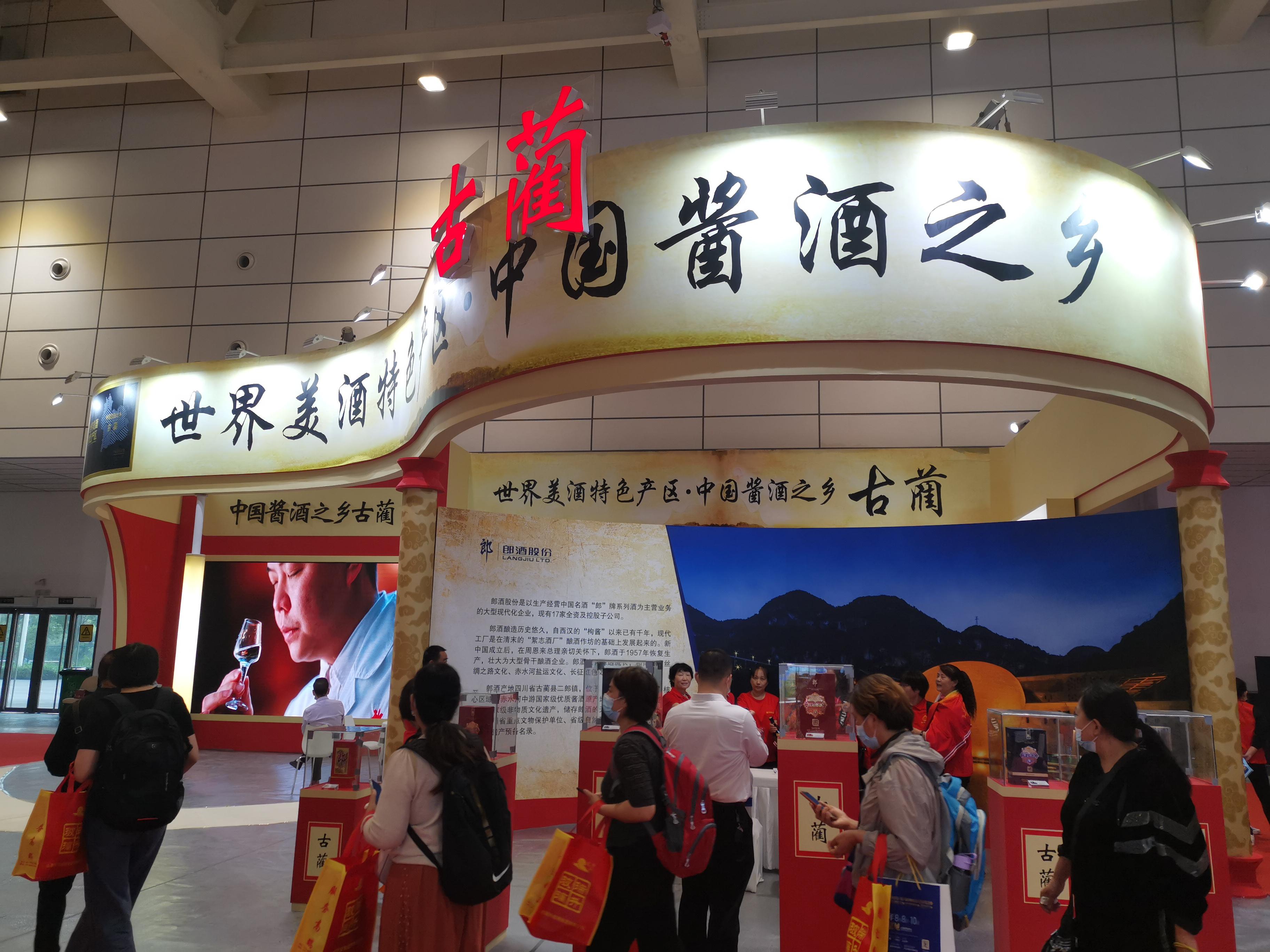 中国酱酒之乡古蔺抱团参加中酒展